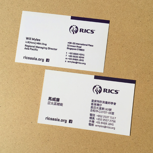 rics namecard design and printing by pullupstand com the banner